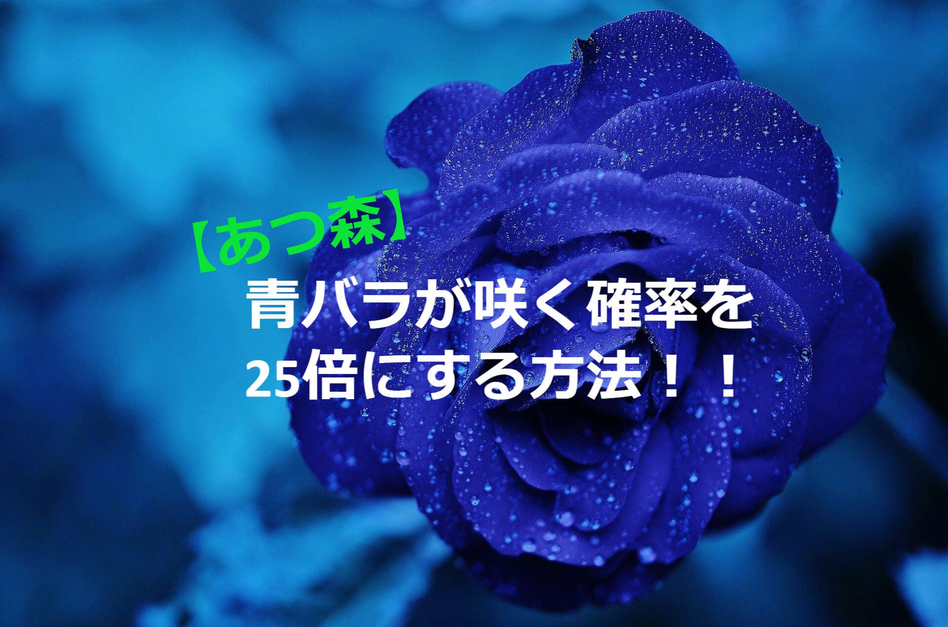 新ルート あつ森 青バラ 【あつ森】青バラ新ルート!『赤白黄3色のみ』高確率な青バラの作り方/咲かない時の対処法も解説【あつまれどうぶつの森】 │